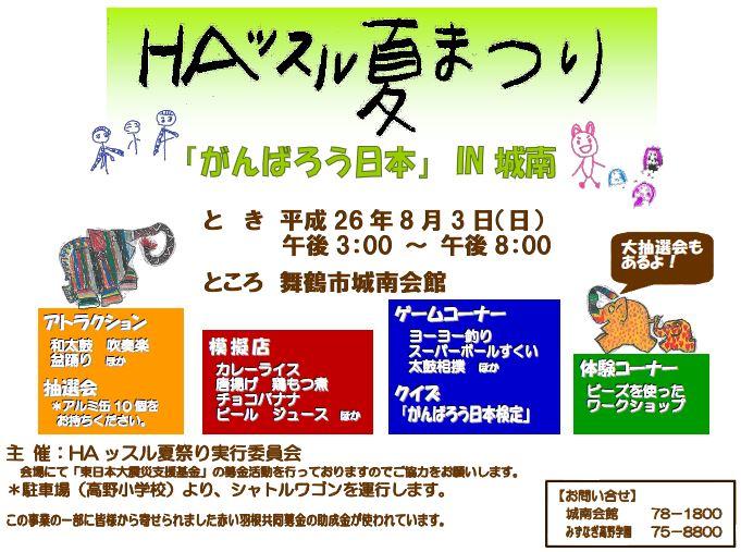 高野学園夏祭りポスター
